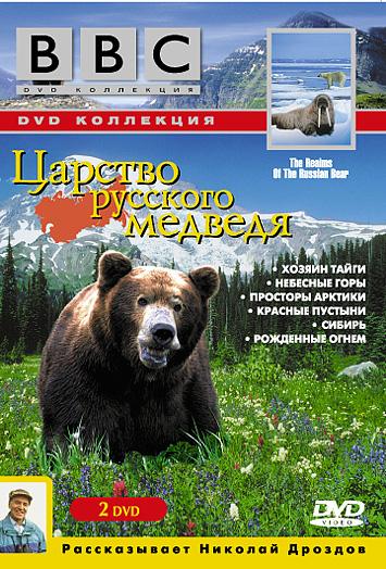 Царство русского медведя