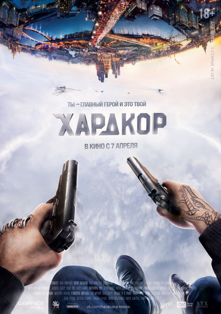 Picture of a movie: Хардкор