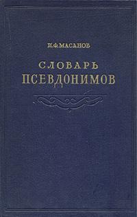 «Словарь псевдонимов»