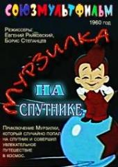 Мурзилка на Спутнике.jpg