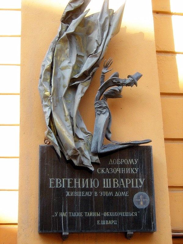 Доска в память о добром сказочнике Евгении Шварце (1896—1958) в Санкт-Петербурге