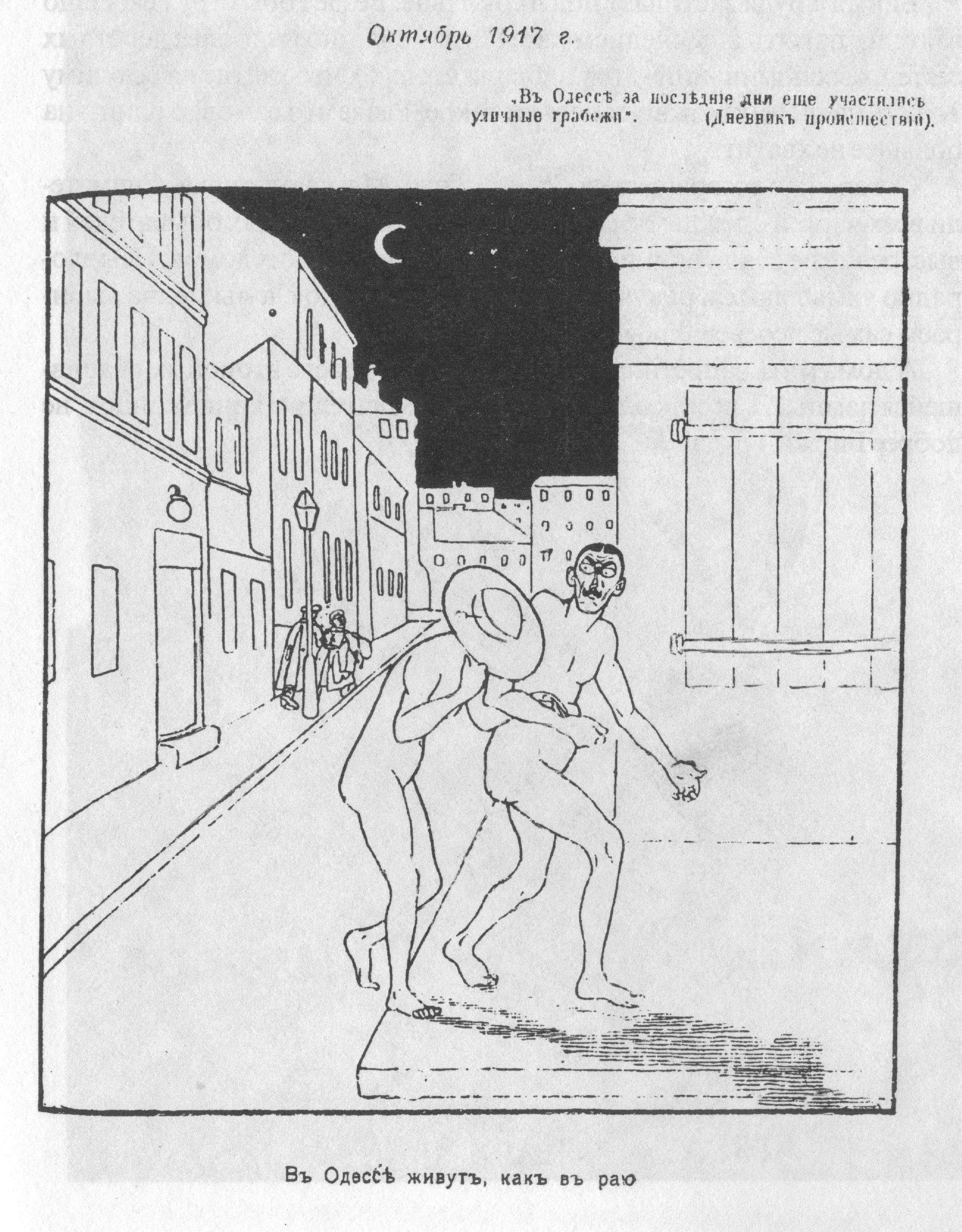 Файл:В Одессе как в раю 1917.jpg — Википедия