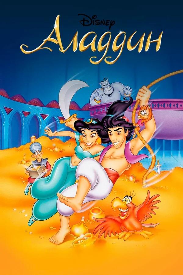 «Возвращение Джафара» — 1994