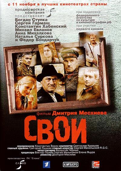 http://upload.wikimedia.org/wikipedia/ru/1/13/Свои_(постер_фильма).jpg