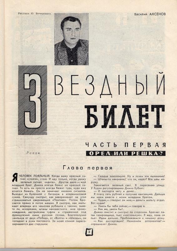 Василий Аксенов  Звездный билет  Книги читать онлайн