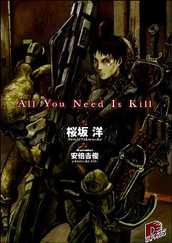 All you need is kill cover.jpg