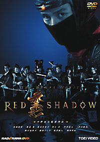RED-SHADOW-1.jpg