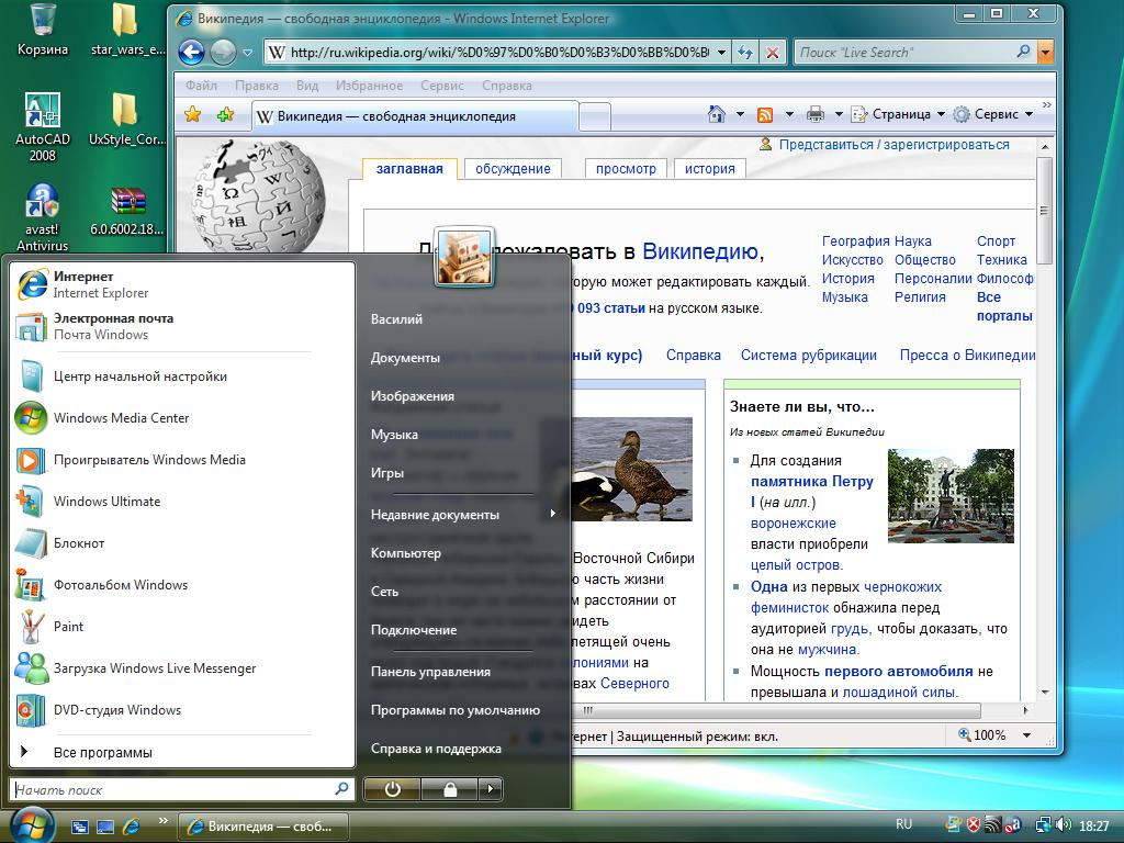 Window Vista RTM Home Premium 64 Downloaded
