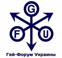 гей форум украина закон