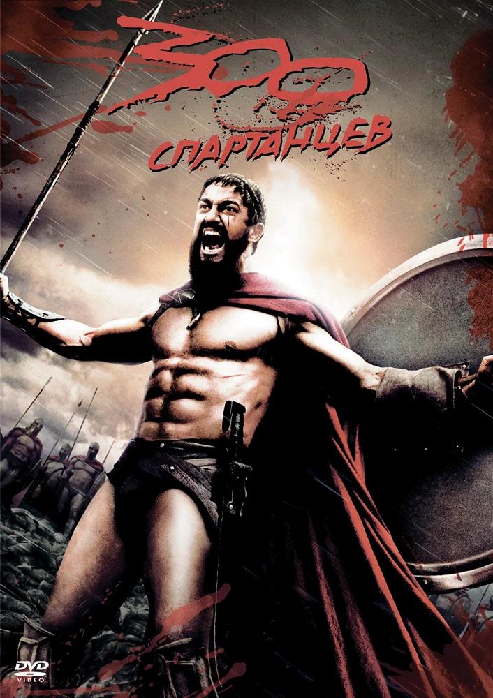 300 спартанцев (фильм, 2007) — Википедия