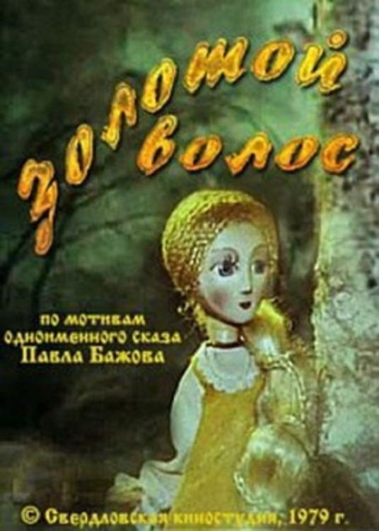 Золотой волос читать сказку бажова
