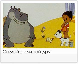 Самый большой друг (обложка ДВД).jpg