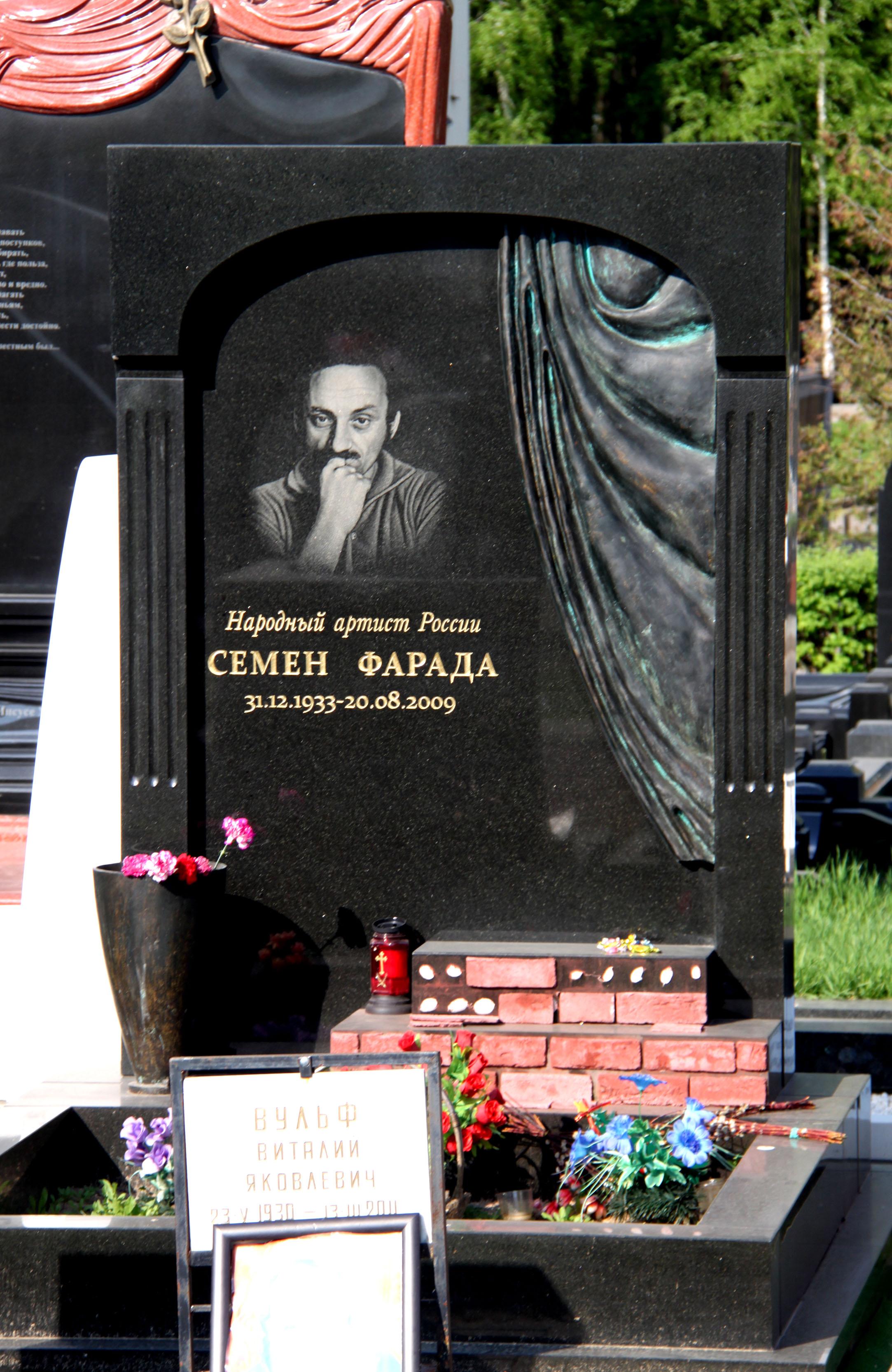 Троекуровское кладбище в москве памятники данила мастер в оренбурге