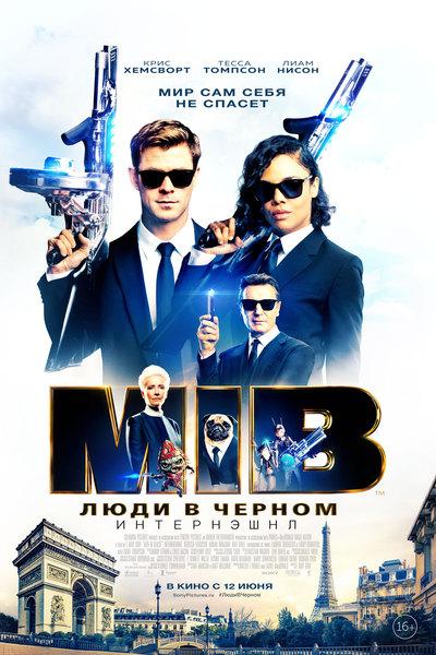 MIB 4=Люди в чёрном: Интернэшнл Men_in_Black_International_%28Official_Film_Poster%29