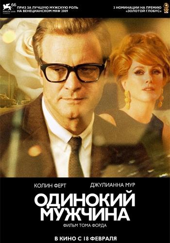 Одинокий мужчина (фильм)