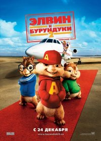 Alvin and the Chipmunks The Squeakquel (2009).jpg