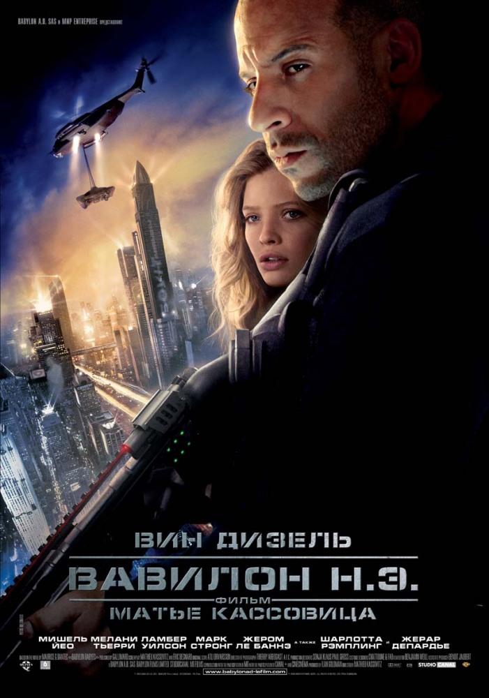 Кадры из фильма вавилон 2 н.э смотреть онлайн