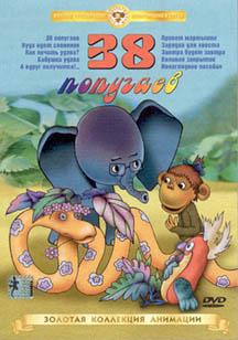 слонёнок из мультфильма 38 попугаев фото