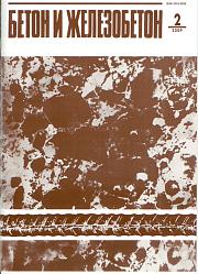Литература по бетонам бетон как застывает