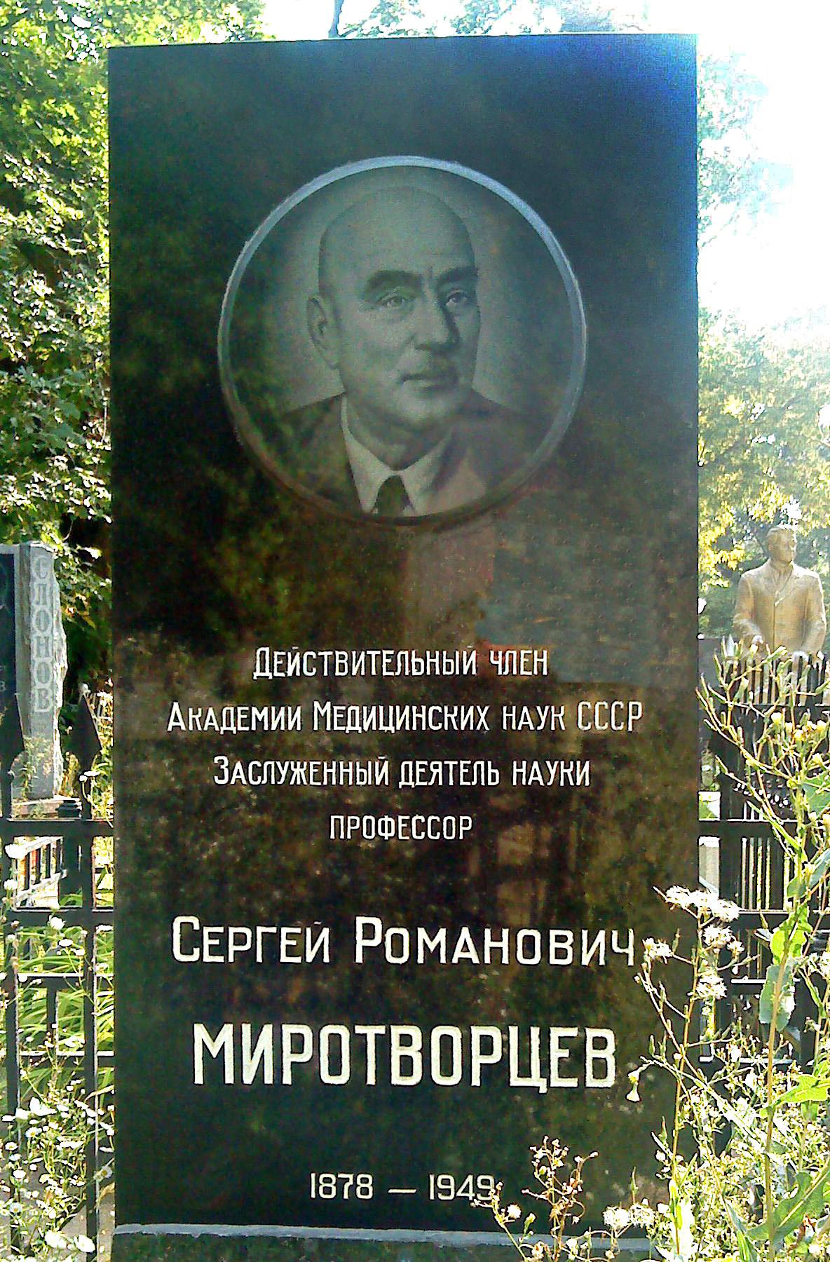 https://upload.wikimedia.org/wikipedia/ru/1/1d/Mirotvorcev_SR-Memo.jpg