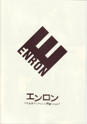 Enron The Smartest Guys In The Room Full Free