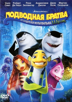Shark tail DVD.jpg