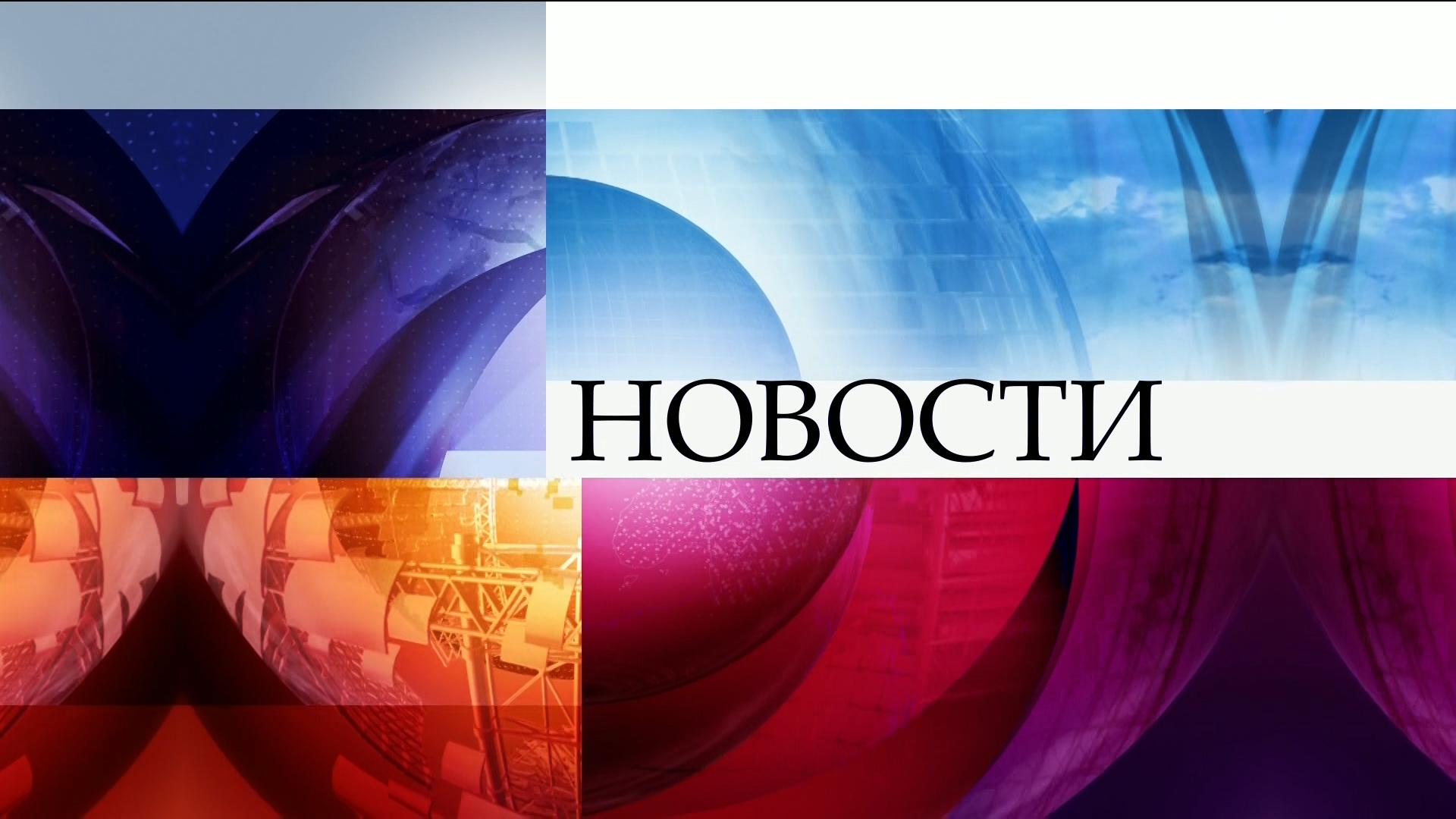 Новости приморска ленинградской