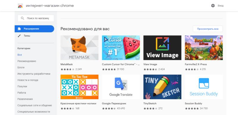 Chrome (интернет-магазин) — Википедия