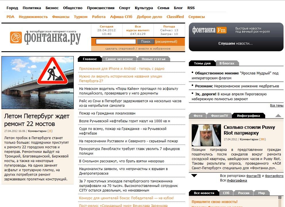 Картинки по запросу питерская фонтанка газета