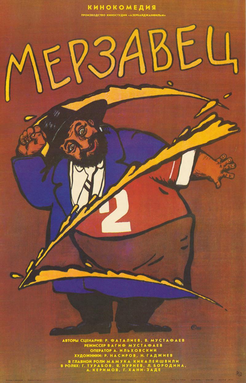 Мерзавец (фильм, 1989) — Википедия