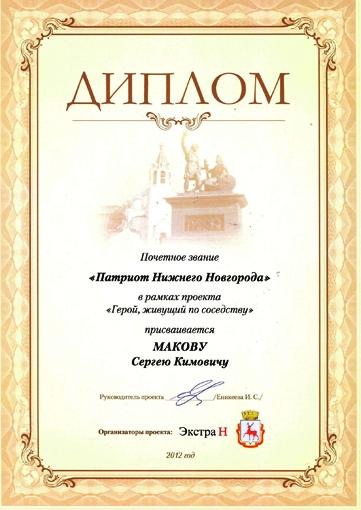 Файл Диплом к званию Патриот Нижнего Новгорода jpg Википедия Файл Диплом к званию Патриот Нижнего Новгорода jpg
