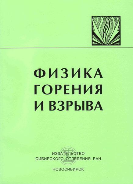 Обложка книги химическая физика журнал официальный сайт