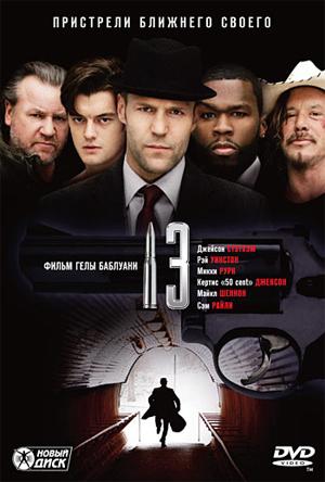 Фильмы про игру в рулетку смотреть онлайн казино без лимита ставок