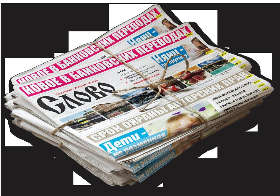 газета знакомства на украине