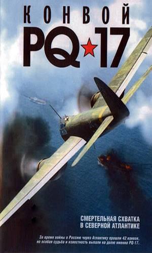 Сериал «Конвой PQ-17» смотреть онлайн бесплатно