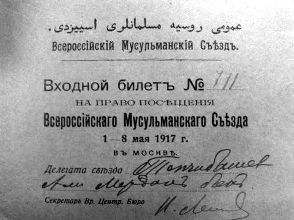 Картинки по запросу всероссийское мусульманское собрание