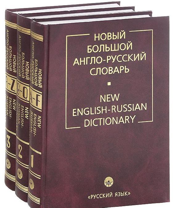 Большой Английский Словарь