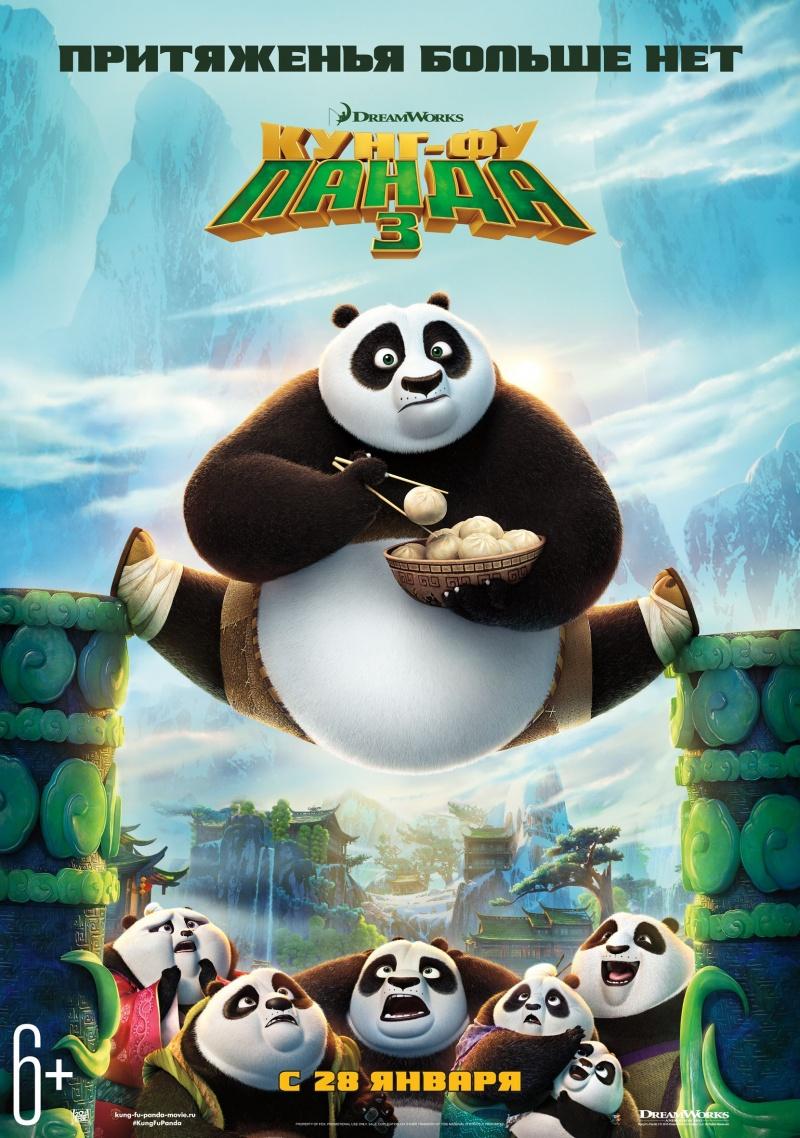 Ищите идеи на тему «кунг фу панда» и сохраняйте их в pinterest. | посмотрите больше идей на темы кунг-фу и dreamworks.