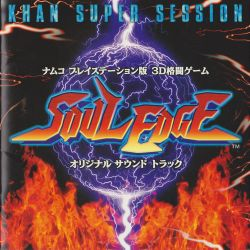 Обложка альбома «Soul Edge Original Soundtrack — Khan Super Session» (1996)