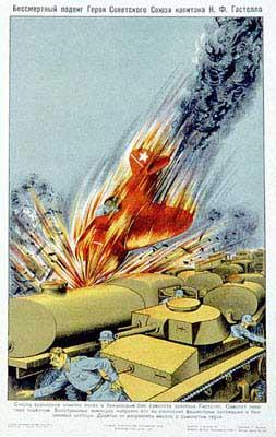Так изображался знаменитый «огненный таран»: Николай Гастелло таранит танки и автоцистерны с горючим в одиночку и на истребителе