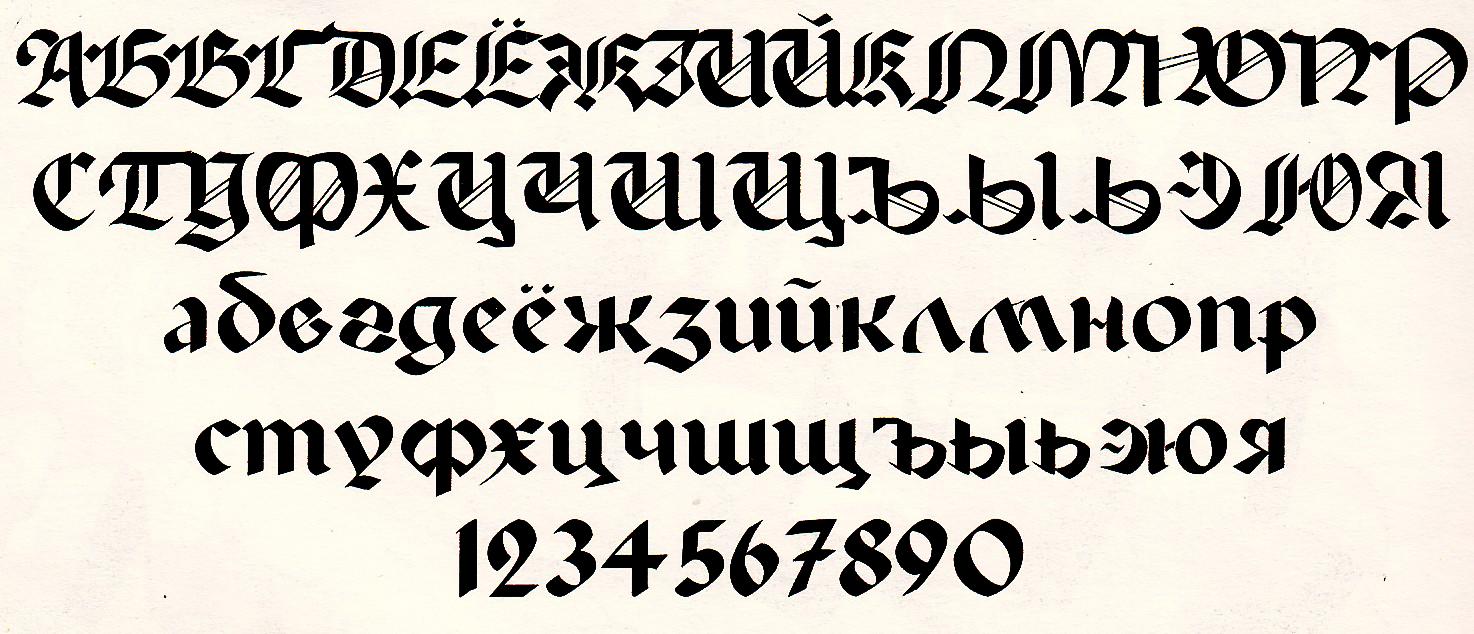 Алфавиты для тату русский