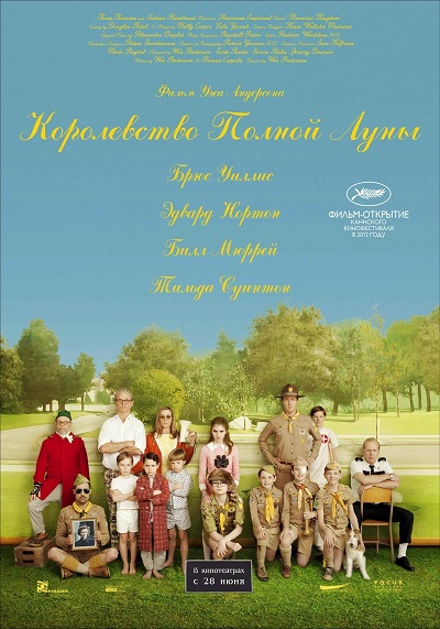 http://upload.wikimedia.org/wikipedia/ru/2/26/Moonrise_Kingdom.jpg