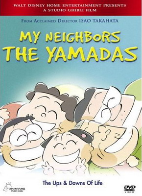Наши соседи Ямада /  / Hôhokekyo tonari no Yamada-kun