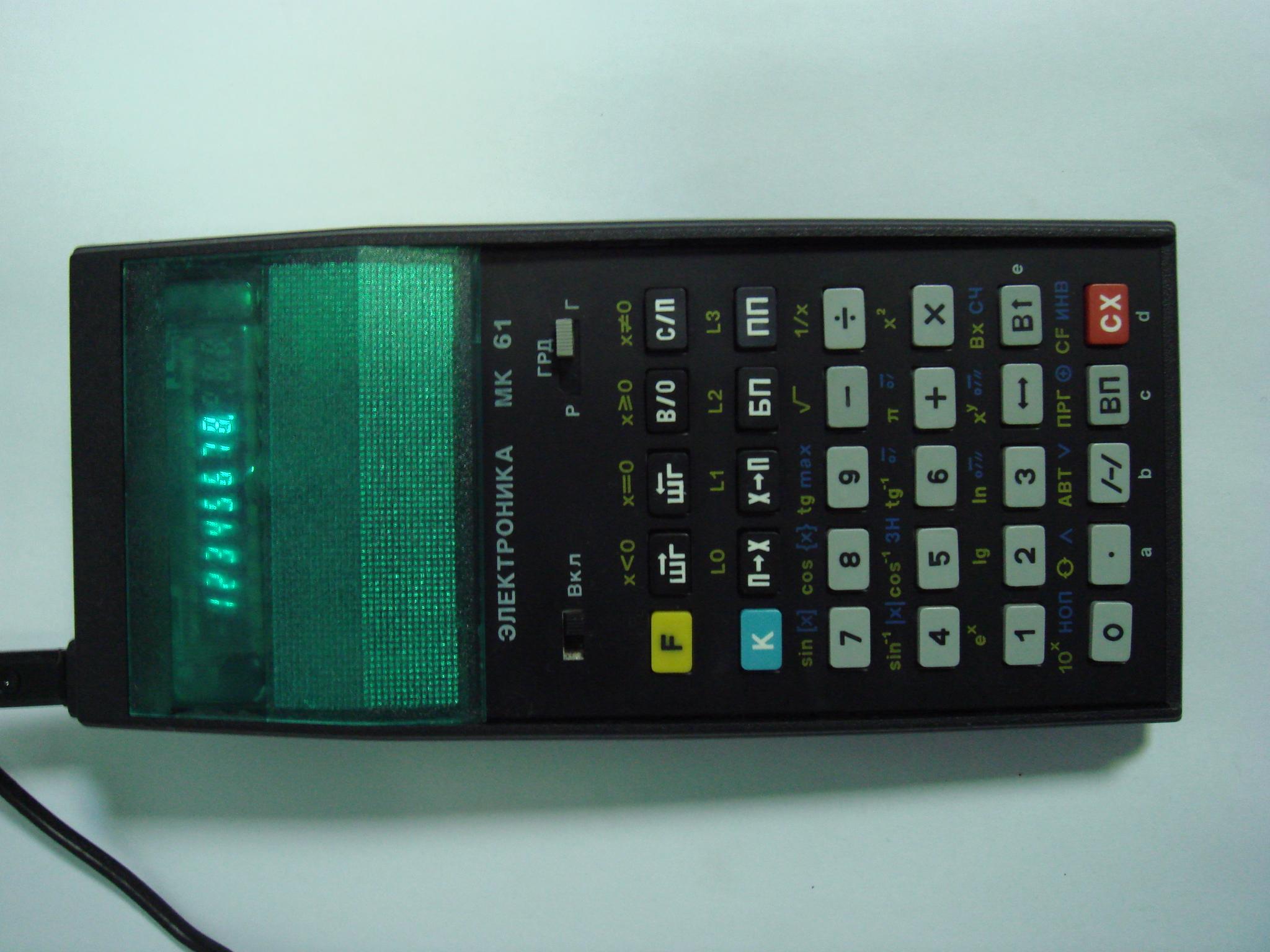 программирование на калькуляторе мк-61