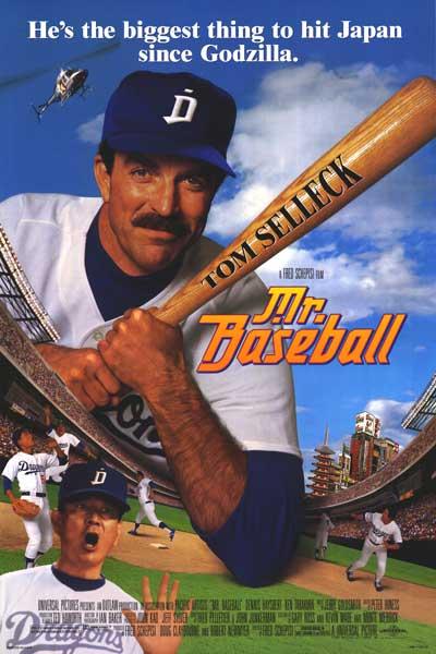 Ми��е� бей�бол � Википедия