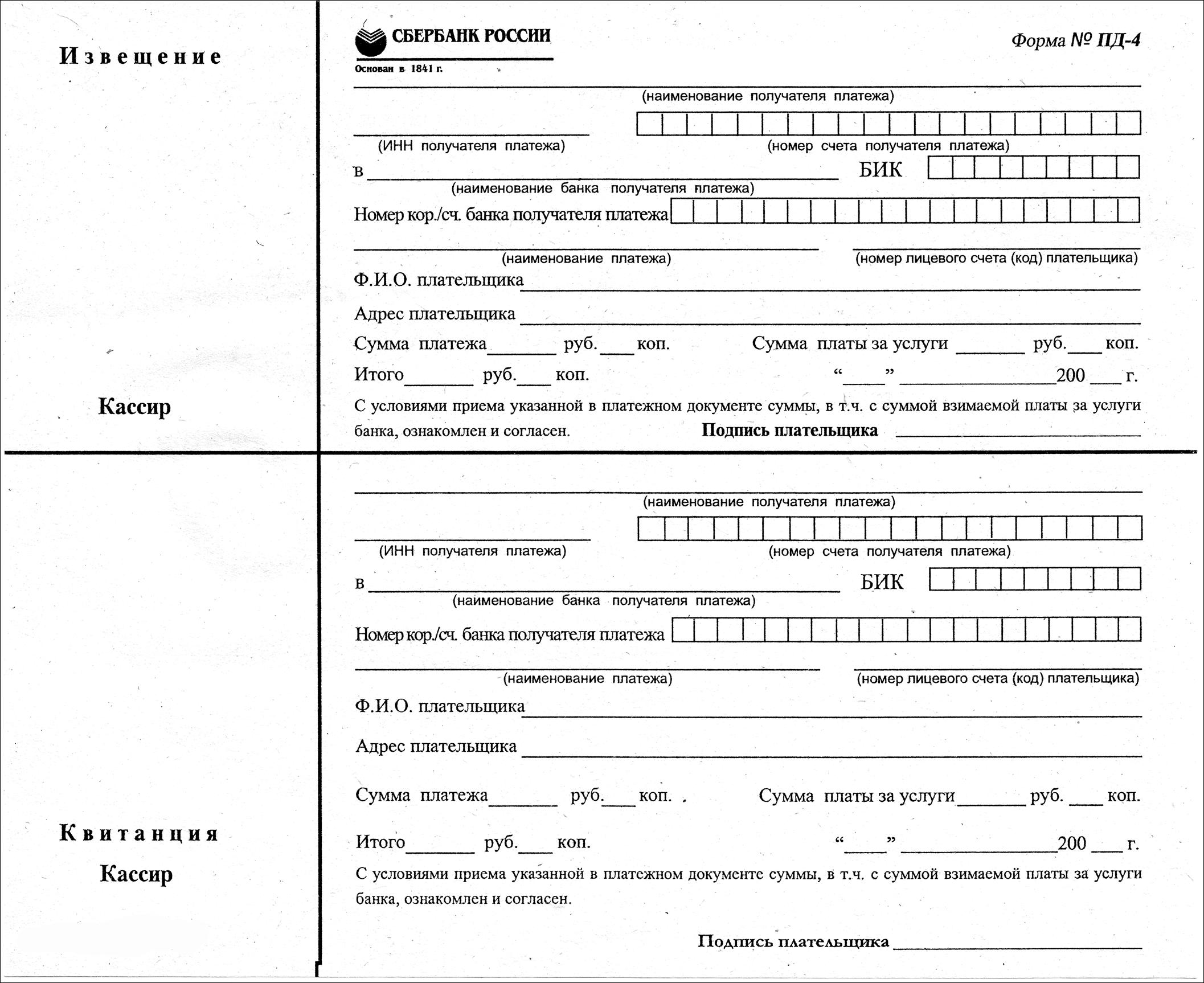 бланки квитанция для оплоты налоги