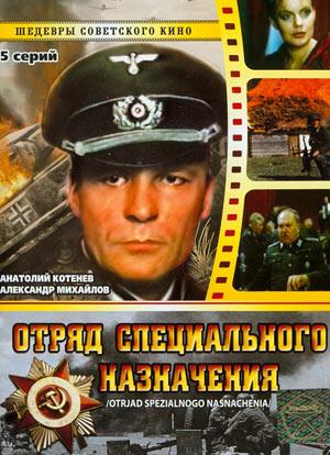 «Фильм Отряд Особого Назначения 1978 Смотреть Онлайн» / 2005