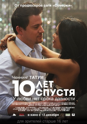 10 Years poster.jpg
