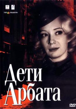 сериал Дети_Арбата Россия 2004