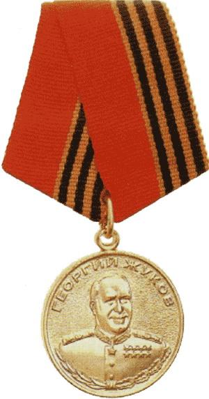 фото медаль жукова